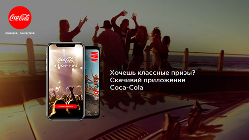 www.coca-cola.ru акция 2019 года