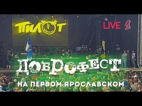Пилот - Live Доброфест - 2019 (Первый Ярославский)