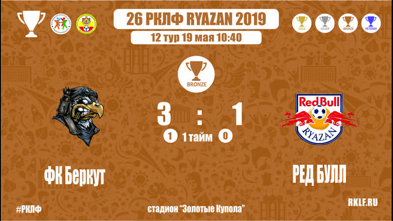 26 РКЛФ Бронзовый Кубок ФК Беркут-РЕД БУЛЛ 3:1