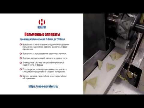 Виды форм продукции Пельменные аппараты ООО Новатор