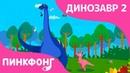 Диплодок Песни про Динозавров Пинкфонг Песни для Детей