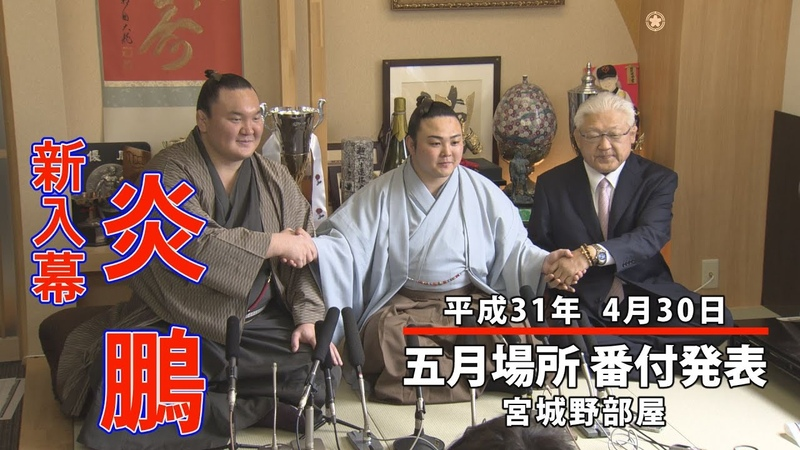 新入幕炎鵬 番付発表・会見(令和元年大相撲五月場所)