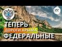 Дороги Крыма станут федеральными. Росавтодор. Трасса Таврида