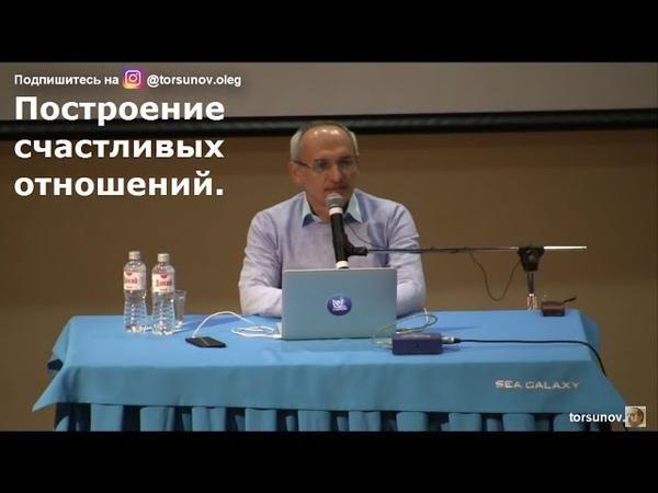 Построение счастливых отношений Торсунов О.Г. 03 Сочи 10.03.2019