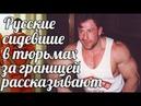 Русские сидевшие в тюрьмах за границей рассказали как там было РУССКИЕ В ИНОЗЕМНОМ ПЛЕНУ