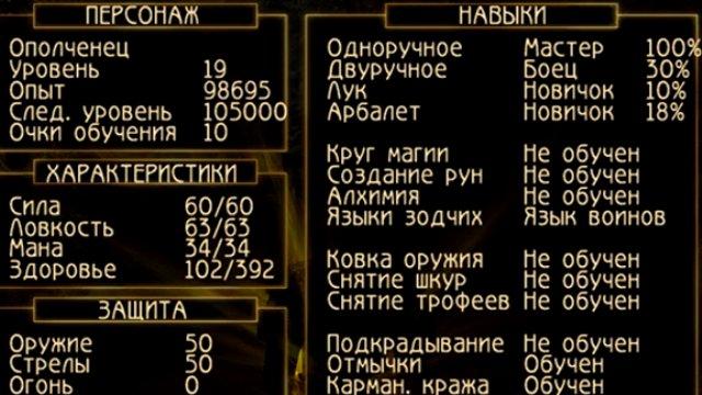 Боёвка Шпага мастера 60 силы Пал Ловкач Готика 2 НВ