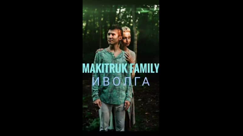 MAKITRUK FAMILY - Иволга (cover гр. Иванушки) __ Организация выступлений 7-987-220-7
