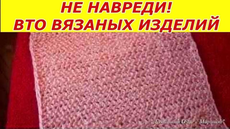ВТО вязаного изделия - НЕ НАВРЕДИ Влажно-тепловая обработка. Правила