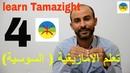 Learn Tamazight 3 ''''''Tashelhit'''''. 5 Words phrases