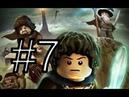 PS3LEGO The Lord of the Rings. Прохождение 7 «Приручение Голлума»