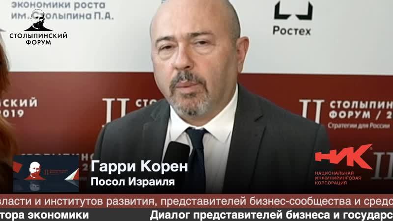 Гарри Корен Посол Израиля СтолыпинскийФорум