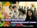 Заседание Молодежного координационного совета_10.04.19