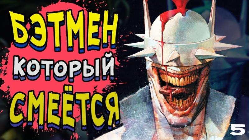 БЭТМЕН КОТОРЫЙ СМЕЁТСЯ 6. dc comics