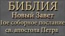 Библия Новый Завет Первое соборное послание святого апостола Петра