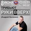 8/06 ТРИБЬЮТ РУКИ ВВЕРХ (Andrew Belyanin) BigBen