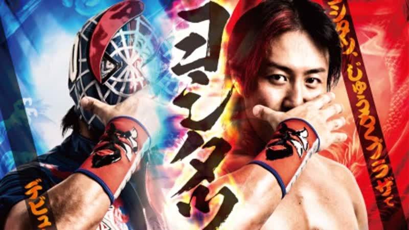 AJPW Super Power Series 2019 Yoshitatsu Debut 16th Anniversary (2019.05.27) - День 5