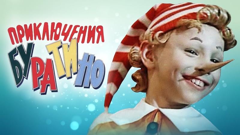 Приключения Буратино 1 серия 1975 Детский фильм сказка мюзикл Золотая коллекция