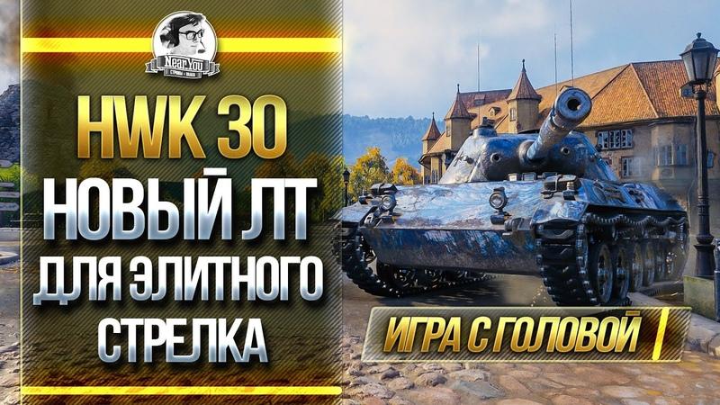 HWK 30 - НОВЫЙ ЛТ ДЛЯ ЭЛИТНОГО СТРЕЛКА! Игра с головой