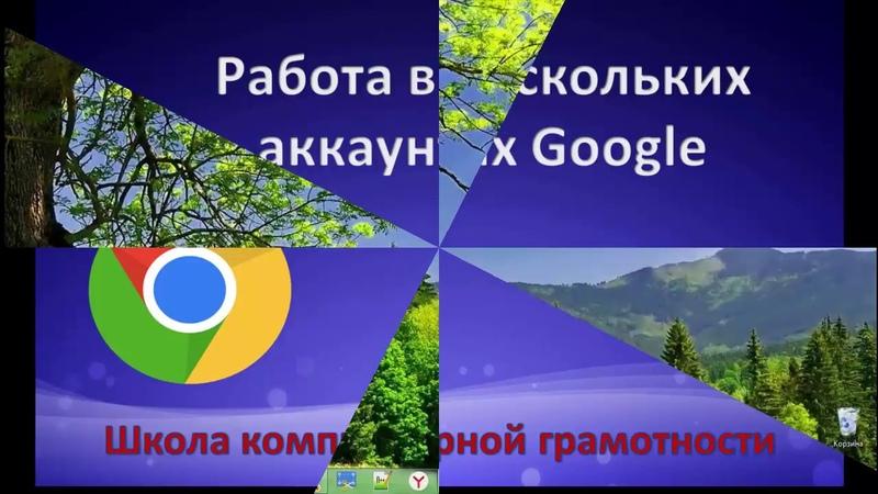 Как добавить 2 ой аккаунт google