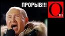 Хотели прорыва а получился отток Путин и Ко уничтожают РФ