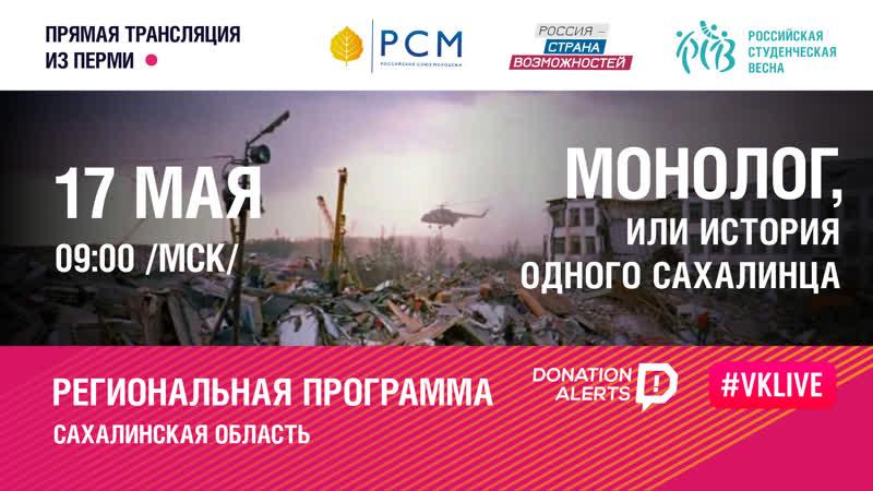 РСВ'2019: Сахалинская область Монолог, или история одного сахалинца
