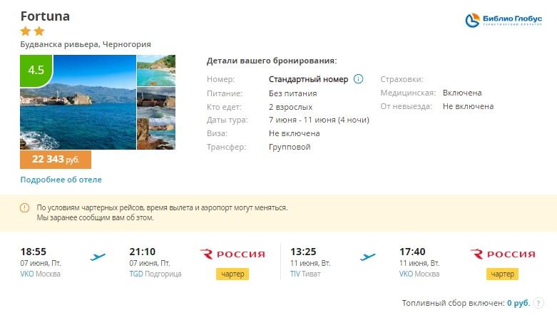 Горящие туры из Москвы в Черногорию на 4 ночи от 11200₽/чел, вылет завтра