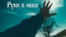 Devas: Руки в небо
