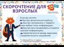 Бесплатная УХТА 20.03.2019