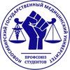 Профсоюз студентов НГМУ