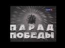 Парад Победы на Красной площади в Москве 24 июня 1945 года - ЦСДФ (1945)