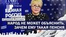 Барыня из Единой России народ не может объяснить зачем ему такая пенсия