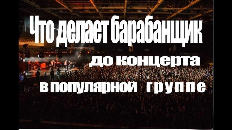 Что делает барабанщик до концерта в популярной группе