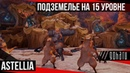 Astellia первое подземелье 15 уровня