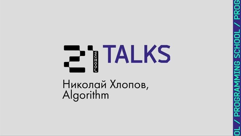21Talks Николай Хлопов, Algorithm