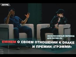 Eminem о своем отношении к Drake и премии «Грэмми» [часть 4] (Переведено сайтом Rhyme.ru)