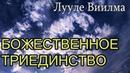 ЛУУЛЕ ВИИЛМА. В человеке заключено божественное триединство. Светлый источник любви.