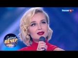 Полина Гагарина - Выше головы (Субботний вечер с Николаем Басковым от 15.12.18)
