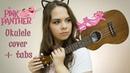 Розовая пантера укулеле кавер табы The Pink Panther ukulele cover tabs