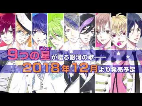【Rejet】ピタゴラスプロダクション GALACTI9★SONGシリーズ PV