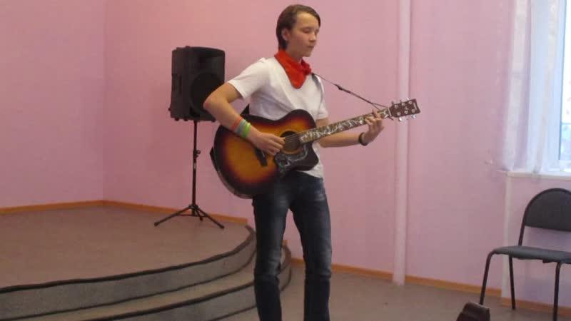 Арсений Воронин объединение Мы и гитара г Сатка песня собственного сочинения Моя осень
