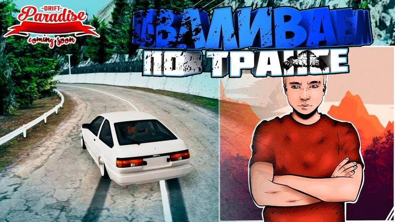 ПОКАТУШКИ С TIZI TRANSFAGARASAN DRIFT PARADISE MTA 3 0