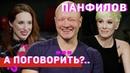 Никита Панфилов об изменах, голых партнершах и откатах в кино А поговорить..