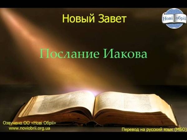 Библия. Послание Иакова. Глава 3