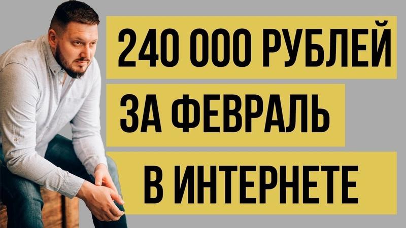 240 000 рублей NL International где искать, брать людей
