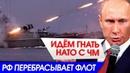 ЭТО НЕ УЧЕНИЯ! ФЛОТ РФ выдвигается в ЧЕРНОЕ МОРЕ для сдерживания НАТО