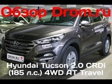 Hyundai Tucson 2017 2.0 CRDi (185 л.с.) 4WD AT Travel - видеообзор