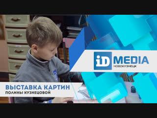 ID-NEWS   Выставка картин Полины Кузнецовой