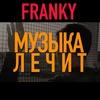FRANKY [ФРАНКИ]