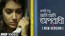 বলবি তবু জানি আমি অপরাধী রে | REPLY OF OPORADHI | New Version | Dipanwita | Folk Studio Song 2018