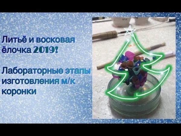 Лабораторные этапы изготовления металлокерамической коронки: ВОСКОВАЯ ЁЛКА 2019! ЛИТЬЁ!